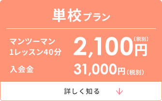 単校プラン マンツーマン英会話1レッスン(40分)2,100円