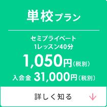 単校プラン セミプライベート英会話1レッスン(40分)1,050円